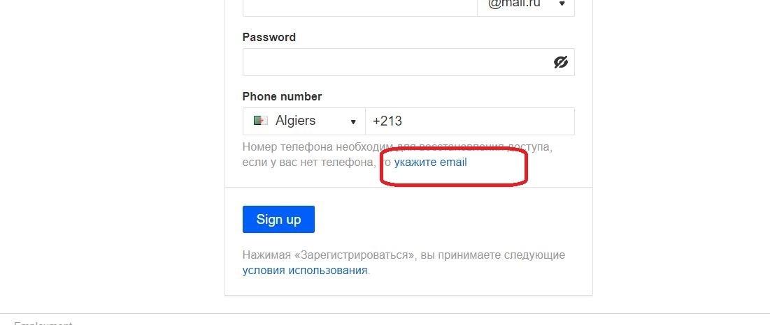 كيفية عمل إيميل روسي mail.ru بدون رقم هاتف 2020 3