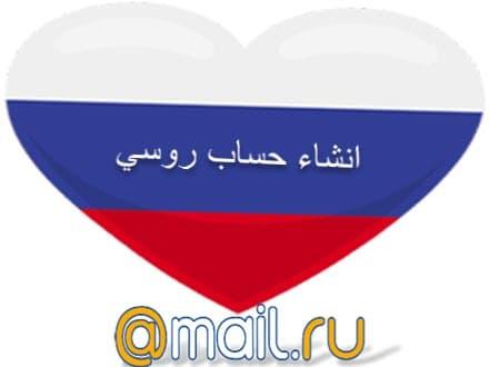 كيفية عمل إيميل روسي mail.ru بدون رقم هاتف 2019