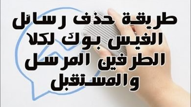 Photo of طريقة حذف رسائل الفيس بوك من الطرفين (المرسل والمستقبل ) 2019