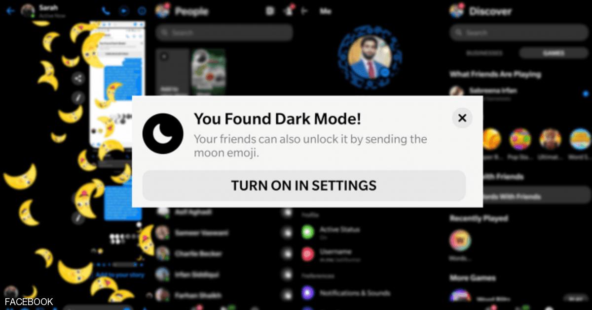 طريقة تفعيل الوضع المظلم على تطبيق ماسنجر فيسبوك
