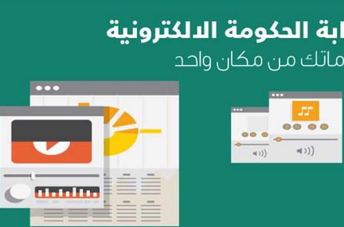 استخراج الخدمات الإلكترونية