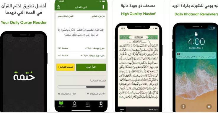 افضل تطبيقات رمضان