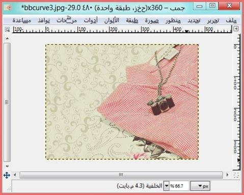 تحميل وشرح برنامج gimp بالصور والخطوات 18