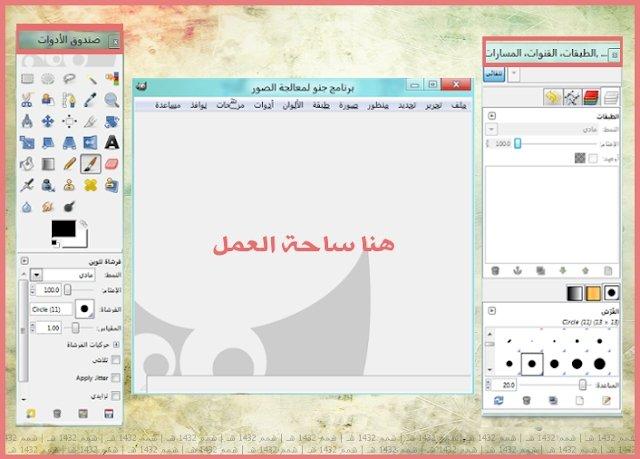 تحميل وشرح برنامج gimp بالصور والخطوات 2