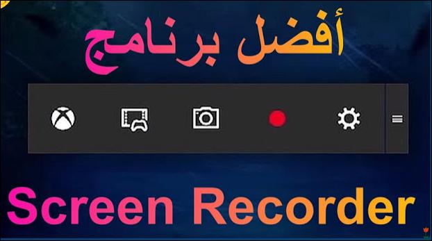 أفضل البرامج لتسجيل شاشة الكمبيوتر فديو برنامج Screen Recorder 1