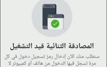 Photo of طريقة للحصول علي رمز أمان الفيس بوك دون رقم هاتف