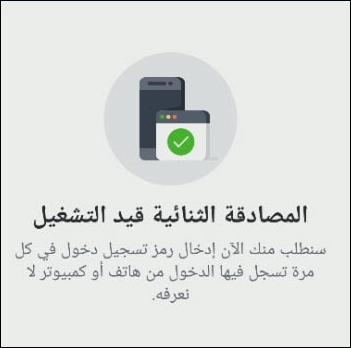 طريقة للحصول علي رمز أمان الفيس بوك دون رقم هاتف 1