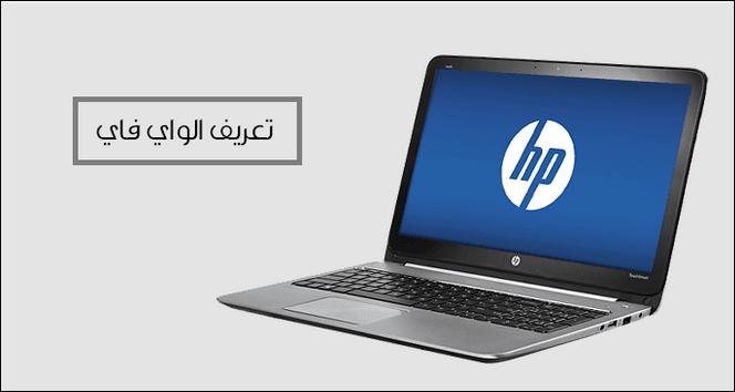 طريقة تعريف الواي فاي لاب توب HP لجميع نسخ الويندوز 1