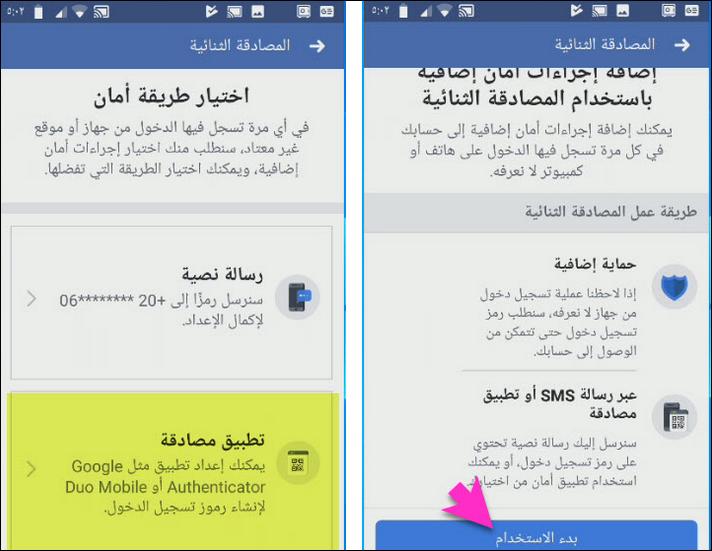 طريقة للحصول علي رمز أمان الفيس بوك دون رقم هاتف 2