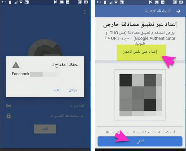 طريقة للحصول علي رمز أمان الفيس بوك دون رقم هاتف 3
