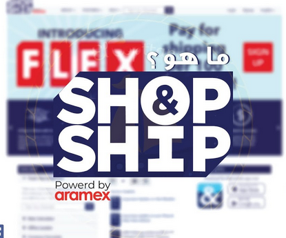 خدمة SHOP&SHIP