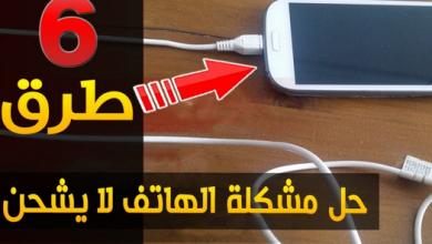 Photo of ما هي أسباب وطرق حل هاتف لا يشحن