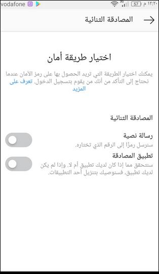 طريقة تأمين حساب انستجرام Instagram الخاص بك 5