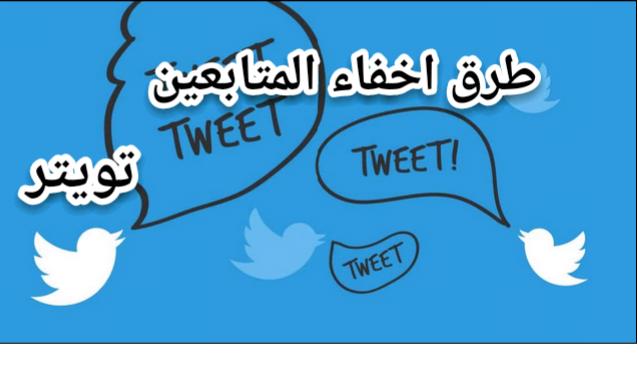المتابعين علي تويتر