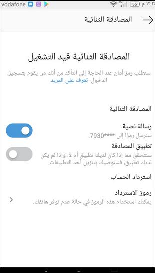 طريقة تأمين حساب انستجرام Instagram الخاص بك 6
