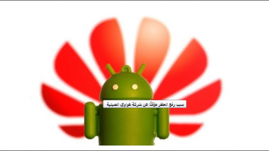 Photo of ما هو نظام هواوي HongMeng البديل عن أندرويد و iOS