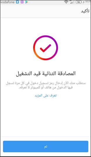 طريقة تأمين حساب انستجرام Instagram الخاص بك 7
