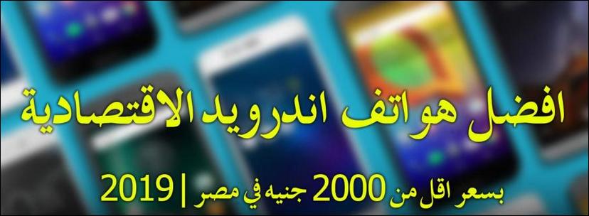 أفضل 8 هواتف أندرويد بسعر أقل من 2000 جنية داخل مصر 2019 1