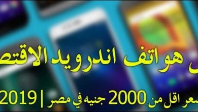 Photo of أفضل 8 هواتف أندرويد بسعر أقل من 2000 جنية داخل مصر 2019