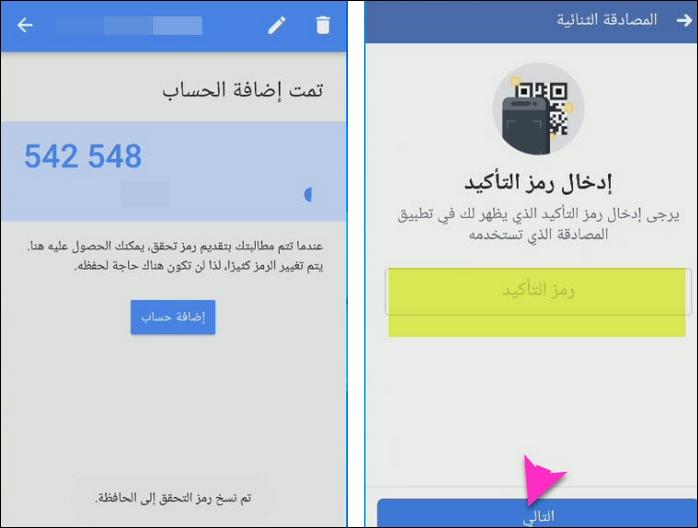طريقة للحصول علي رمز أمان الفيس بوك دون رقم هاتف 4