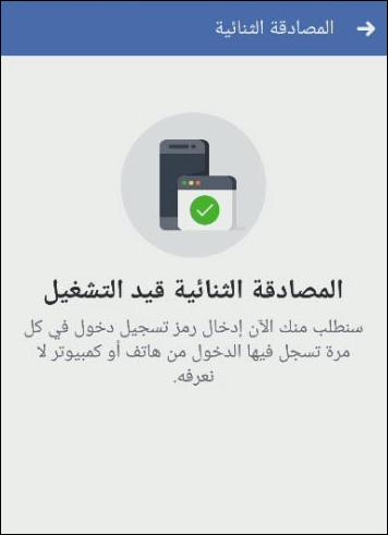 طريقة للحصول علي رمز أمان الفيس بوك دون رقم هاتف 5