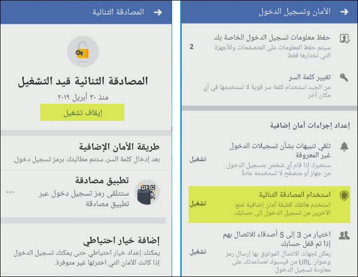 طريقة للحصول علي رمز أمان الفيس بوك دون رقم هاتف 6