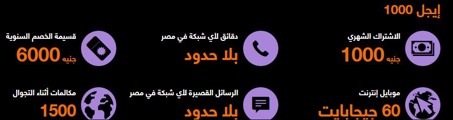 أفضل باقات إنترنت داخل مصر للشبكات فودافون واتصالات واورنج 8