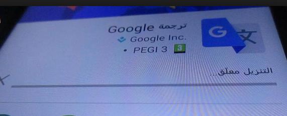 حل مشكلة التنزيل معلق في جوجل بلاي
