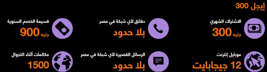 أفضل باقات إنترنت داخل مصر للشبكات فودافون واتصالات واورنج 9