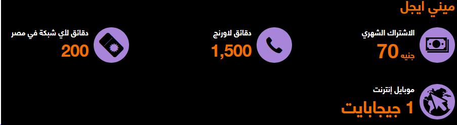 أفضل باقات إنترنت داخل مصر للشبكات فودافون واتصالات واورنج 7