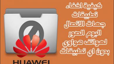 Photo of طريقة اخفاء التطبيقات / جهات الاتصال / البومات الصور في هواتف هواوي دون أي تطبيقات روت