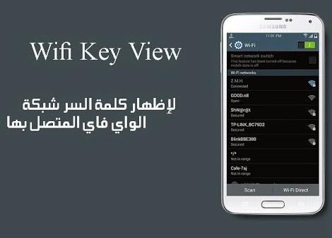 استخراج كلمات السر لشبكات ال wifi
