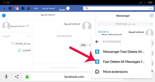 طريقة حذف رسائل الماسنجر دفعة واحدة
