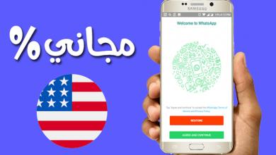 Photo of أفضل تطبيقات تمنحك أرقام أجنبية شغالة