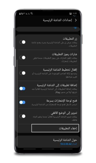 طريقة إخفاء التطبيقات في هاتف سامسونج جلاكسي
