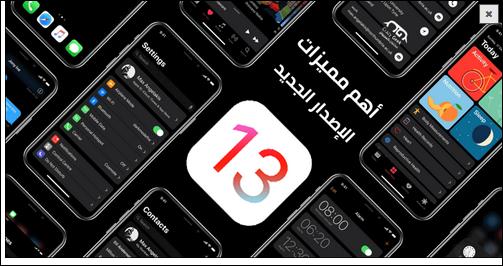 Photo of أهم مميزات تحديث IOS 13 والهواتف التي سيصلها التحديث