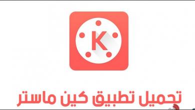 Photo of تحميل برنامج كين ماستر KineMaster لتعديل الفيديوهات 2019