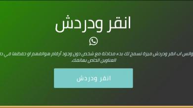 Photo of افضل طريقتين ارسال رسالة واتس اب بدون حفظ جهة الاتصال بالهاتف