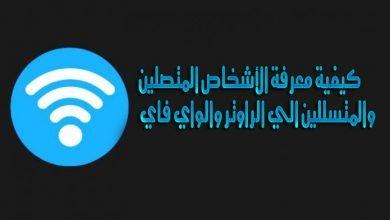 افضل طريقة لمعرفة الاجهزة المتصلة بشبكة الواي فاي والراوتر Wifi Network لديك