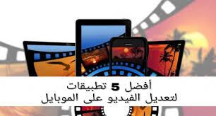 أفضل خمسة تطبيقات تحرير الفيديو بسهوله على أندرويد