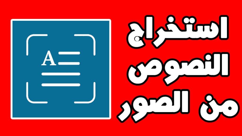 افضل طريقة لاستخراج النص من الصور للاندرويد يدعم اللغة العربية والانجليزية 1