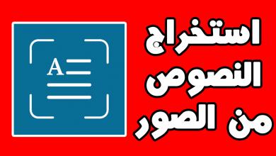 افضل طريقة لاستخراج النص من الصور للاندرويد يدعم اللغة العربية والانجليزية