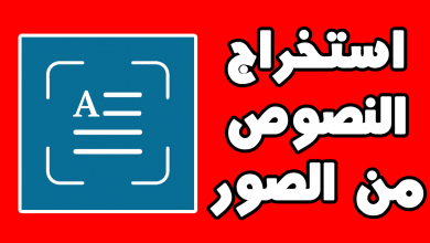 Photo of افضل طريقة لاستخراج النص من الصور للاندرويد يدعم اللغة العربية والانجليزية