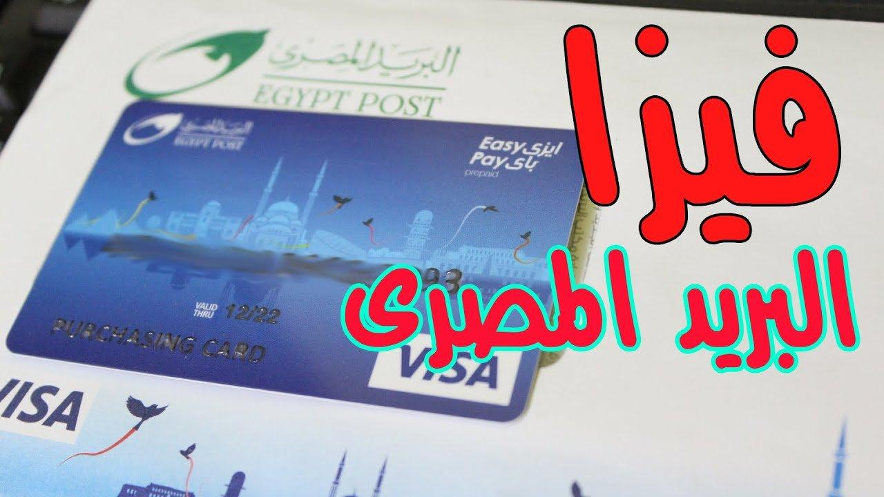 معرفة الرقم السري الخاص بفيزا البريد المصري