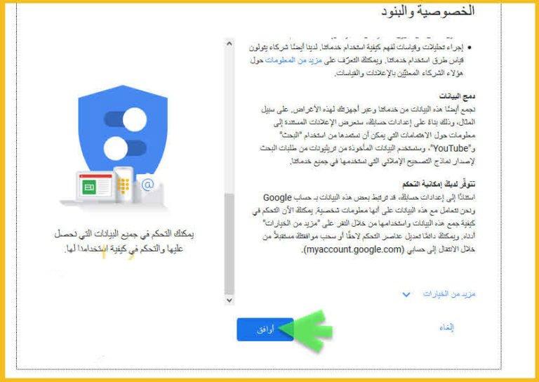 طريقة عمل حساب جيميل باللغة العربية جديد
