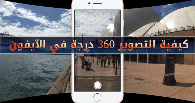 Photo of طريقة تصوير فيديو وصور 360 درجة فى هواتف الآيفون