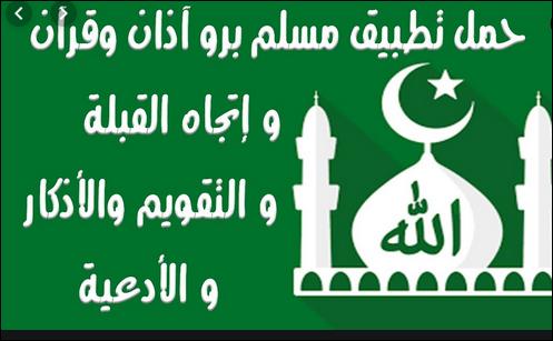 تحميل تطبيق مسلم برو Muslim Pro آذان وقرآن للاندرويد والايفون
