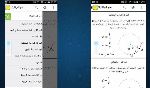 افضل برامج لحل مسائل الفيزياء باللغة العربيه ،للاندرويد