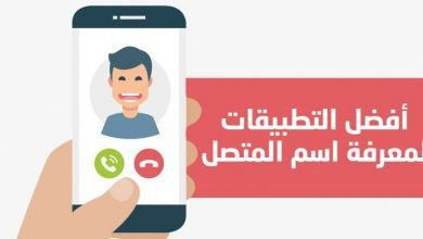 افضل 3 تطبيقات لمعرفة اسم المتصل لهواتف اندرويد وايفون