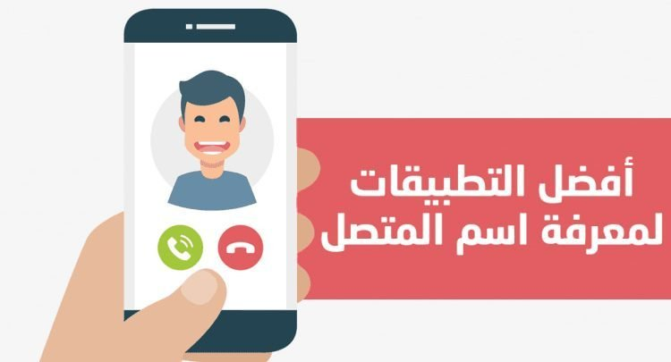 Photo of افضل 3 تطبيقات لمعرفة اسم المتصل لهواتف اندرويد وايفون